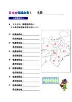 日本の都道府県(近畿地方)