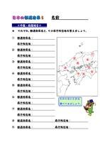 日本の都道府県(中国・四国地方)