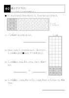 表 とグラフ