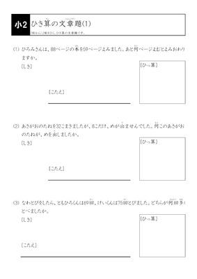 ひき算 の文章題