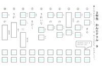 2 年 生   漢字(か ん じ) ド リ ル   9〜10