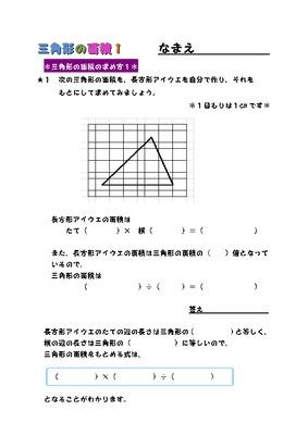 三角形の面積 ①