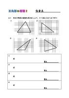 三角形の面積 ②