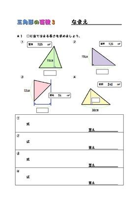 三角形の面積 ③