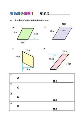 四角形の面積 ①