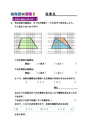 四角形の面積 ②