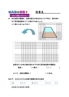 四角形の面積 ③