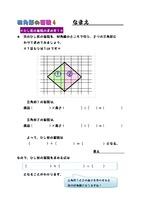 四角形の面積 ④