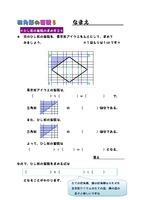 四角形の面積 ⑤