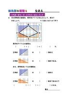 四角形の面積 ⑥