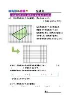 四角形の面積 ⑦