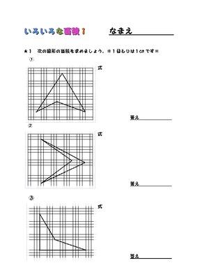 いろいろな面積(多角形) ①