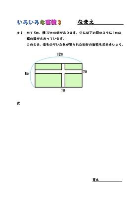 いろいろな面積(多角形) ③