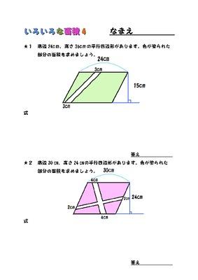 いろいろな面積(多角形) ④