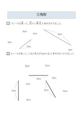 小学3年生_三角形