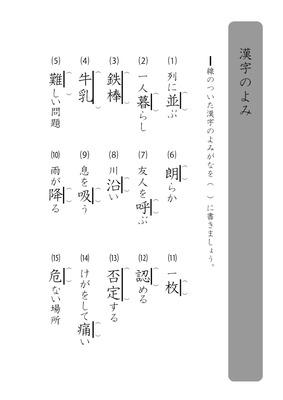 の 漢字 年生 6