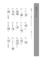 漢字の読みプリント