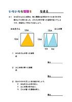 いろいろな面積(多角形) ⑤