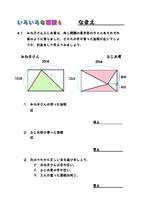 いろいろな面積(多角形) ⑥