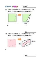 いろいろな面積(多角形) ⑧