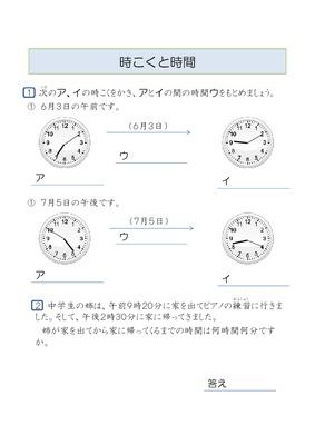 小学3年生_時刻と時間