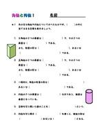 角柱と円柱 ①
