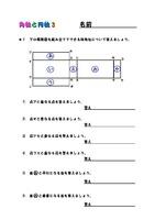 角柱と円柱 ③