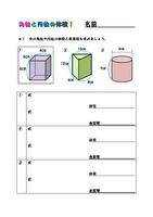 角柱と円の体積・表面積 ①