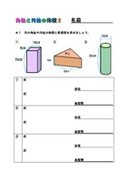 角柱と円の体積・表面積 ②