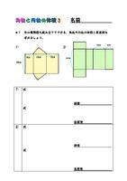 角柱と円の体積・表面積 ③