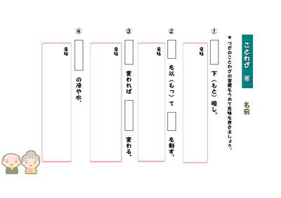 【解説付き】諺(ことわざ)のプリント (18)
