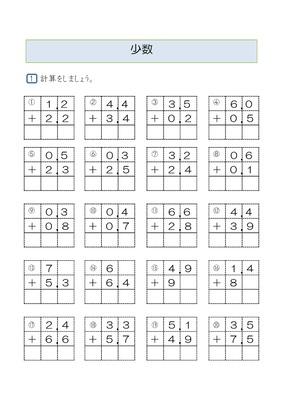 小学3年生_小数 ②
