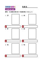 シリーズ 素因数分解 ④