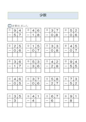 小学3年生_小数 ③
