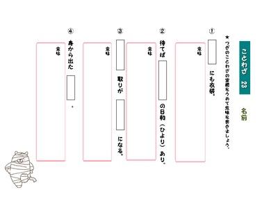 【解説付き】諺(ことわざ)のプリント (23)