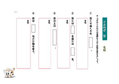【解説付き】諺(ことわざ)のプリント (24)